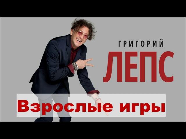 Григорий Лепс - Взрослые игры (2017) (Премьера)