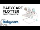 Babycare Flotter, электрокачели