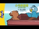 Bird and Kip 12: Lost at Sea! (小鸟和基普 12:海上迷路) | Level 2 | Chinese | By Little Fox