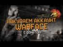 КУПИТЬ АККАУНТ WARFACE 80 ранг за 250 рублей с донатом. AX308. Золотое оружие Варфейс