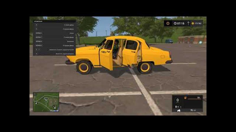 ГАЗ М-21 ВОЛГА для Farming Simulator 17