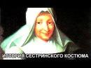 От сестры милосердия к медицинской сестре История сестринского костюма Часть I