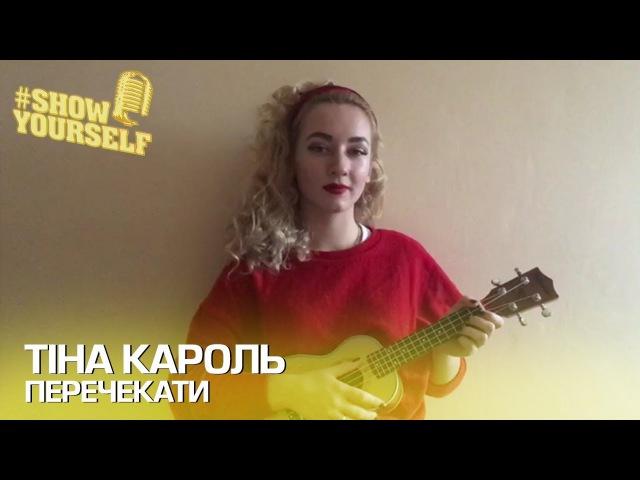 Тіна Кароль Перечекати cover Екатерина Фурда ShowYourself