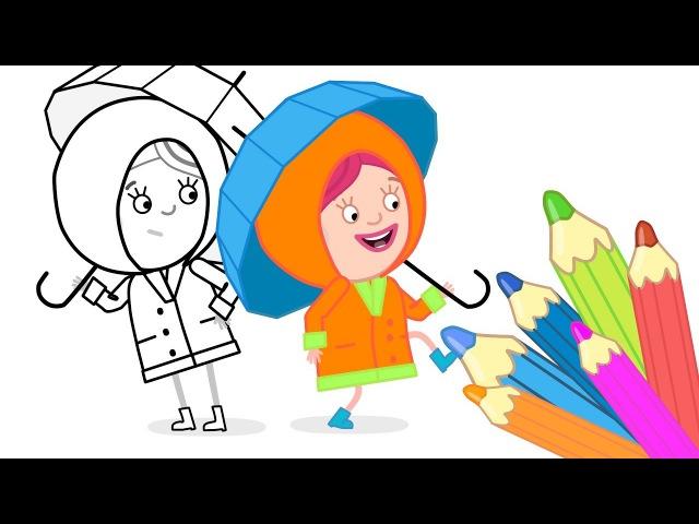 РАСКРАСКИ Смарты! Развивающие мультики для детей СМАРТА и Чудо Сумка. Дождевик