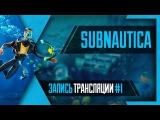 PHombie против Subnautica! Запись 1!