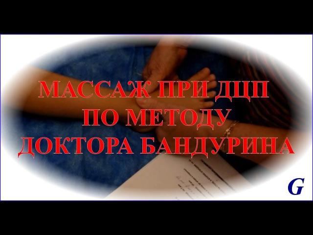 Массаж при ДЦП по методу доктора Бандурина