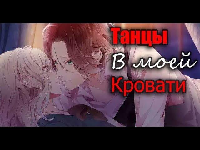 Танцы В моей Кровати • Юи Райто [ Дьявольские возлюбленные] ~ Black Bacardi | Клип
