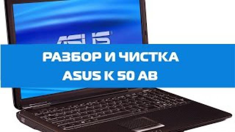 Как разобрать и почистить ноутбук asus k50