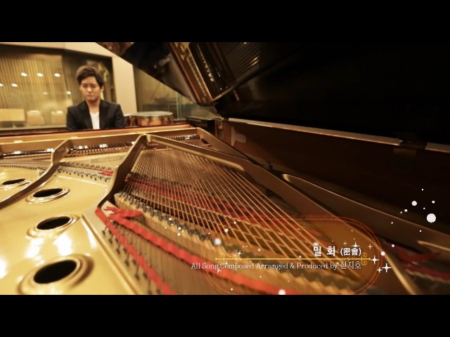 밀회 (Secret Love Affair) - Pianist Shin Jiho (신지호)