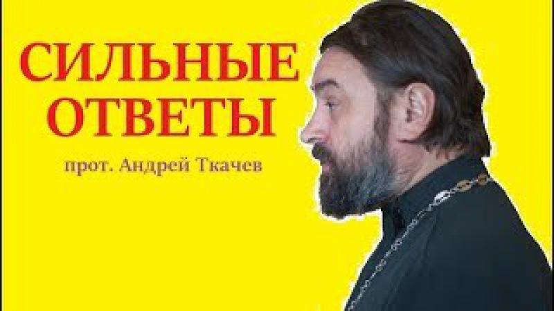 Сильные ответы ОТОРВАТЬСЯ НЕВОЗМОЖНО СОДЕРЖАНИЕ под видео прот Андрей Ткачёв