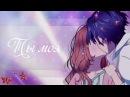 「AMV」Романтичный аниме клип - Ты моя Аниме романтика MIX