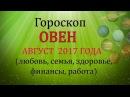 ОВЕН. Гороскоп на август 2017 (Любовь, Здоровье, Финансы)