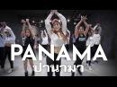 PANAMA DANCE (ปานามา แดนซ์) - Matteo - panamadance - Dj Poy Remix