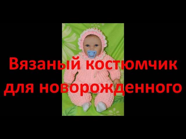 Вязаный костюмчик для новорожденного Часть3
