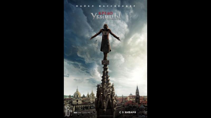 «Кредо убийцы» (Assassin's Creed, 2016)