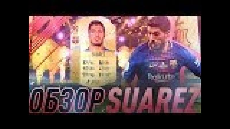 ЛУИС СУАРЕС В ФИФА 18   НАШ ТОП   LUIS SUAREZ FIFA 18