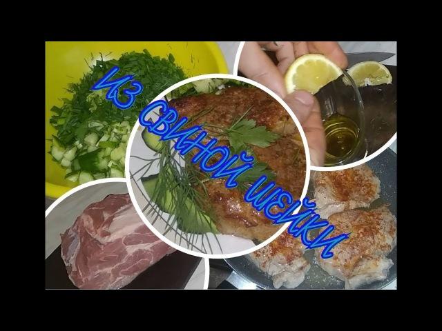 ✓ Вкуснейший стейк из свиной шейки