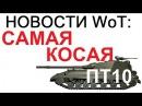 НОВОСТИ WoT: САМАЯ КОСАЯ ПТ10. НЕРФ или АП Советских ПТ?