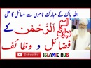Benefits Of Saying Ya Rehman Ya Rehman Parhny K Faidy Ya Rehman K Fazail O Wazaif