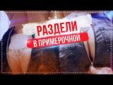 РАЗДЕЛИ ДЕВУШЕК В ПРИМЕРОЧНОЙ! Пикап 2.0