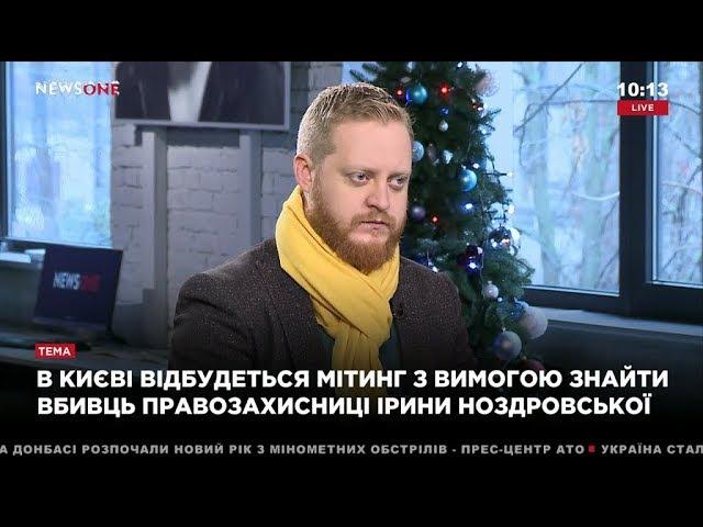 Охотин: Авакову нужно брать дело с убийством Ирины Ноздровской под свой личный к...