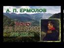ЗАПИСКИ ГЕНЕРАЛА А.П. ЕРМОЛОВА 1798-1826 гг. 01