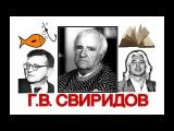 ТОП 13 интересных фактов Г.В.СВИРИДОВ Best of Georgy Sviridov ИСТОРИЯ МУЗЫКИ