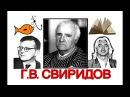 ТОП 13 интересных фактов Г В СВИРИДОВ Best of Georgy Sviridov ИСТОРИЯ МУЗЫКИ