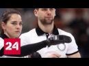 CAS лишил Крушельницкого и Брызгалову бронзы Олимпиады - Россия 24