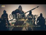 100 Великих Людей Исламской Уммы #13 Арианство - история, которую скрыли от людей