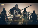 100 Великих Людей Исламской Уммы 13 Арианство история которую скрыли от людей