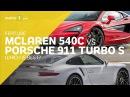 McLaren 540C vs Porsche 911 Turbo S Sports cars or Supercars
