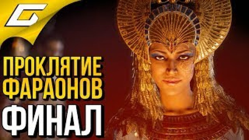 ASSASSIN'S CREED: Origins \ Истоки ➤ Прохождение 32 ➤ ГРОБНИЦА ТУТАНХАМОНА [финал]