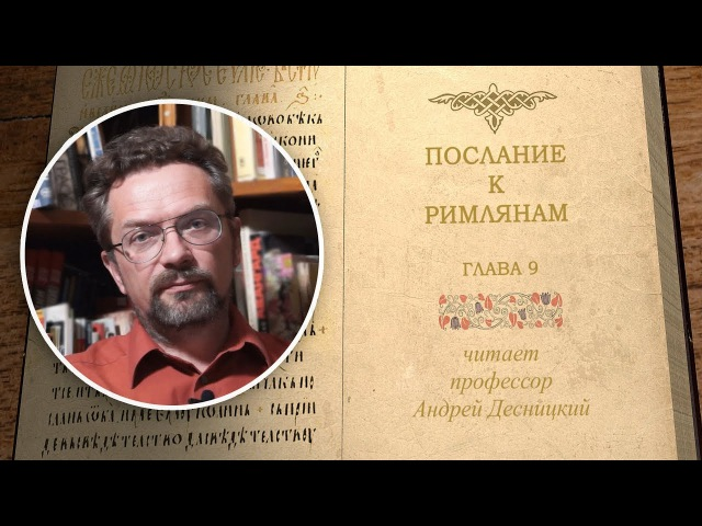 Послание к Римлянам. Глава 9. Проф. Андрей Десницкий. Библейские портал