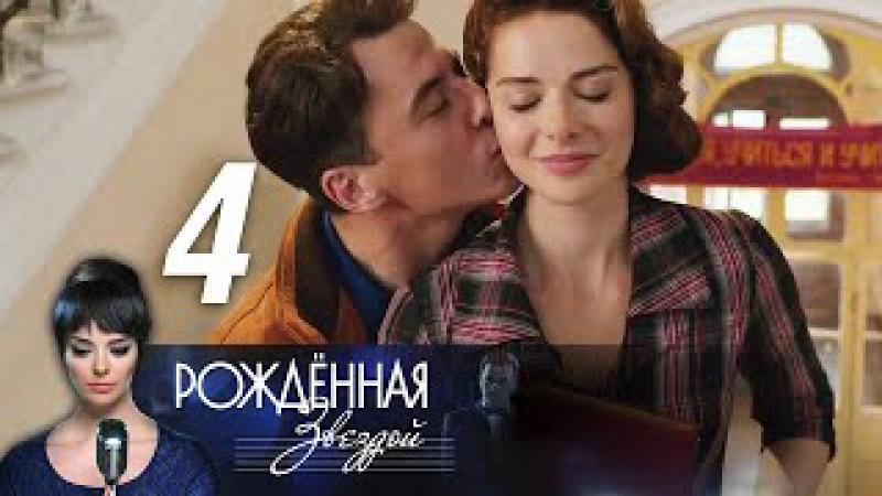 Рожденная звездой Серия 4 Музыкальный сериал