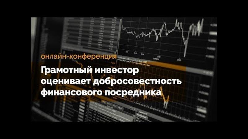Грамотный инвестор оценивает добросовестность финансового посредника