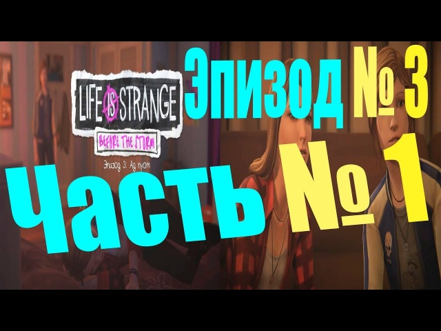 Прохождение Life is strange: Before The Storm►Эп 3►Часть 1►'' Дом Рэйчел ''.