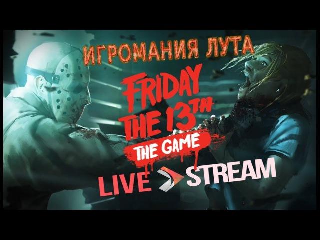 |PS4|Friday the 13:The Game :И снова с вами Лут.Часть 1.