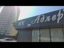 Инвестиции в недвижимость в Адлере. ЖК Адлер - бывшее ЖК Чайное.