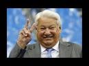 Контакт с душой Бориса Ельцина и его ответы на вопросы Регрессивный гипноз
