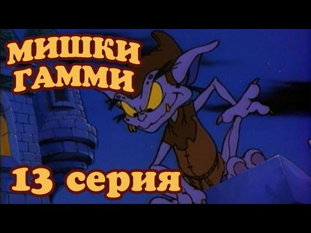 Приключения мишек Гамми. 13 серия ( Ночь горгульи)