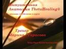 Отзыв тренеру Марине Тарасовой о курсе Интуитивная Анатомия ThetaHealing® от Малец Ир