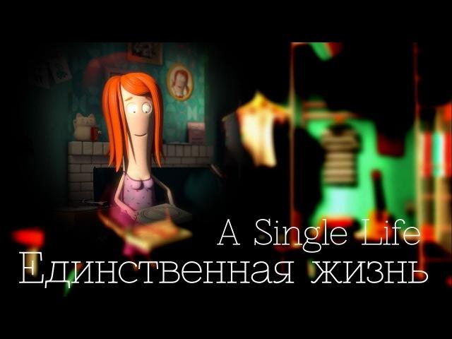 Единственная жизнь (A Single Life)- короткометражный мультфильм с глубоким смыслом