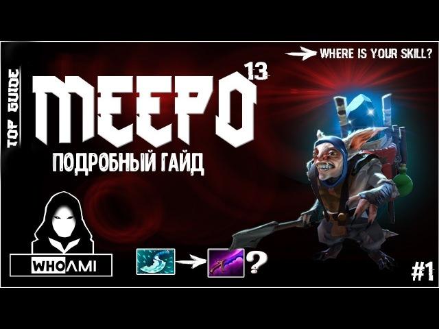 🔥ПОДРОБНЫЙ ГАЙД НА MEEPO   фишки MEEPO 7.15   Как играть за MEEPO [TOP GUIDE] DOTA 2
