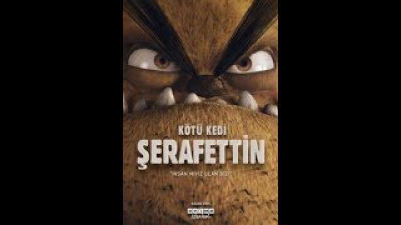 Плохой кот Шерафеттин 2 2017 (2016) СМОТРЕТЬ ВСЕМ