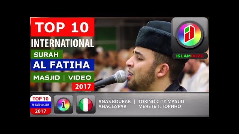 САМОЕ КРАСИВОЕ ЧТЕНИЕ КОРАНА В МИРЕ 2017 | ТОР 10 Красивое чтение Сура Аль Фатиха в мечетях мира