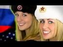 Чем Отличается Жизнь в США и России Чтоб Я Так ЖИЛ
