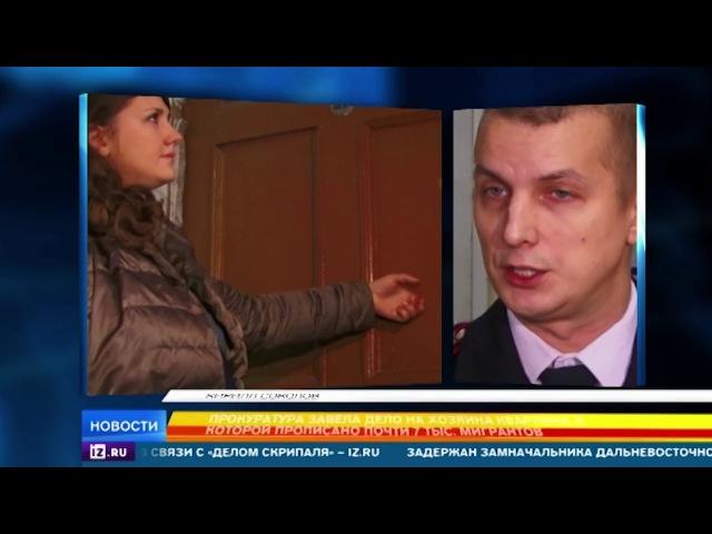 Житель Екатеринбурга прописал в квартире почти 7 тыс. человек