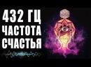 432 Гц Частоты Счастья Музыка Погружает в Состояние Блаженства Райские Сферы Нектар Для Души