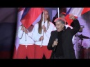 Олег Газманов в Севастополе - Поднимаем России знамя